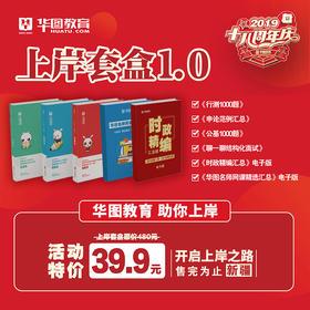 【上岸套盒1.0】4本图书+时政精编汇总+华图名师网课