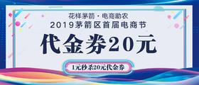 【茅箭电商节】20元现金券丨仅限活动现场兑换使用