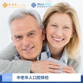 【综】中老年人口腔体检