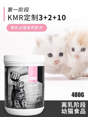 喜归| KMR 离乳阶段幼猫食品 400g(1-4月龄猫咪)