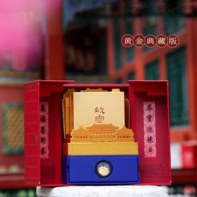 2020年故宫日历 黄金典藏版 纪念紫禁城六百周年