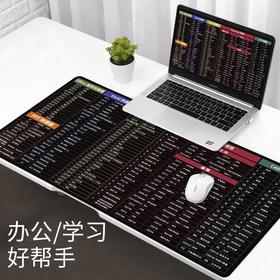 鼠标垫超大号快捷键大全 电脑办公桌垫 护腕写字办公笔记本桌面键盘垫 精密锁边