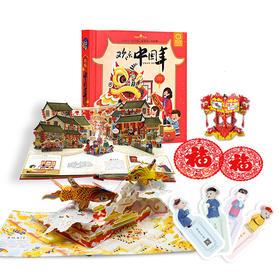 【2月4号发货】欢乐中国年立体书2020年好好玩过年啦精装绘本3D立体书中国传统节日绘本新年礼物