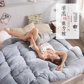 预售!【一触即暖 打造舒适睡眠之旅】羊羔绒重力被 两版面料 舒适保暖 营造环抱式睡眠环境