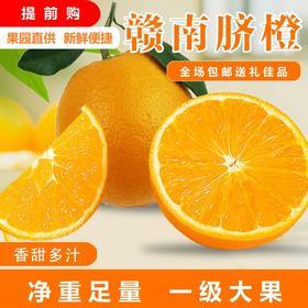 【新鲜脐橙】江西赣州  赣南脐橙7斤装 新鲜当季甜橙赣南脐橙