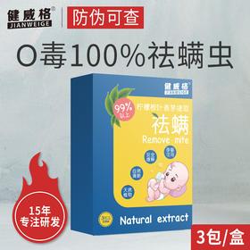 【祛螨率达99%以上 效果长达180天】安全缓释 自然清新 婴孕适用 植物祛螨包