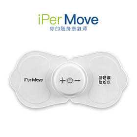 iPerMove肌筋膜放松仪(筋膜贴)