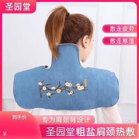 盐袋粗盐热敷包电加热护肩盐包艾灸艾草艾绒颈肩护理海盐理疗袋子