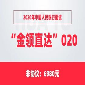 """【非协议】2020年中国人民银行面试""""金领直达""""020"""