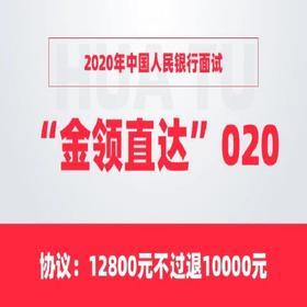 """【协议】2020年中国人民银行面试""""金领直达""""020"""