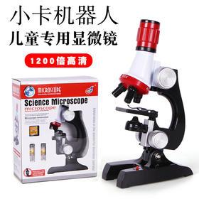 【PLUS会员福利购】儿童显微镜入门高清1200倍小学生物科学课实验科普科教玩具套装