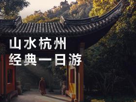 杭州西湖山水禅宗 灵隐飞来峰法云古村雷峰塔一日游纯玩