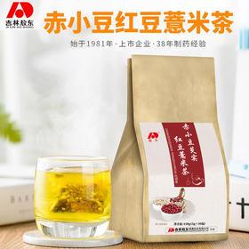 【去湿,远离湿胖】上市药企敖东红豆薏米茶,每天一杯,调节脾胃,润肠,男女老少都适合