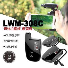 器材库 LENSGO无线麦克风小蜜蜂LWM-308C 手机VLOG收音