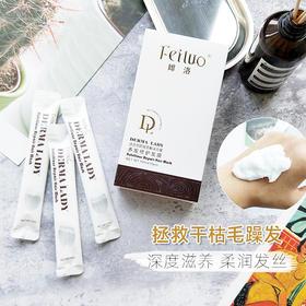 【为思礼】「拯救干枯稻草头」韩国FeiLuo婔洛沙龙级发膜 修护杂草分叉头发干枯毛躁终结者