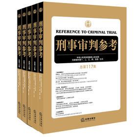 5本套 刑事审判参考 113-117集 中华人民共和国最高人民法院刑事审判 一至五庭主办