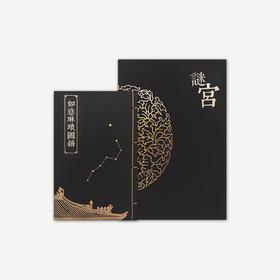 《谜宫·如意琳琅图籍》| 故宫首套互动解谜游戏书,探寻历史文化宝藏