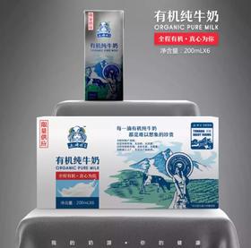 【一件代发】土姥姥有机纯牛奶    200mL*6支/箱    2箱/组