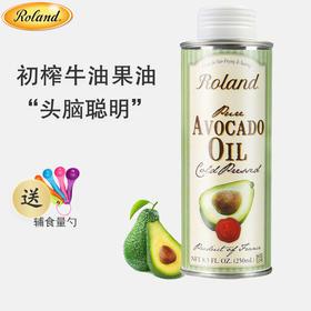 roland罗朗德法国原装进口宝宝牛油果油婴儿鳄梨油幼儿孕妇食用油