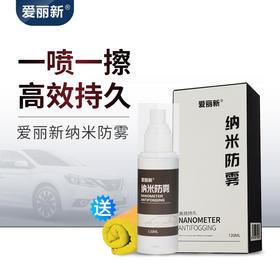 【爱丽新】汽车挡风玻璃防雾喷剂除雾防水驱水清洁喷雾