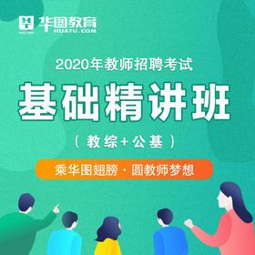 2020教师招聘考试-基础精讲班