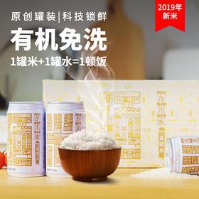 【19年新米】龙米富硒大米有机黑龙江东北大米礼盒罐装300g*8