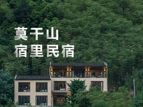 莫干山宿里度假酒店