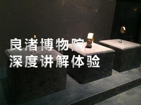 良渚博物院深度讲解体验