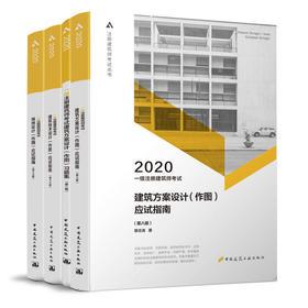 2020一级注册建筑师考试作图题应试指南