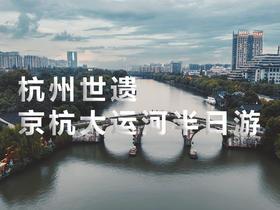 杭州旅游京杭大运河1一日游江南生活漕舫游船夜景家庭亲子跟团游