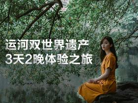 杭州西湖运河双世界遗产 3天2晚深度体验之旅