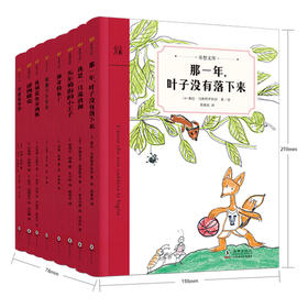 奇想文库(精选平装全8册)