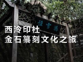杭州半日体验解读非物质文化遗产西泠印社金石纂刻文化