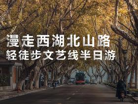 杭州漫走西湖北山路 轻徒步文艺线半日游