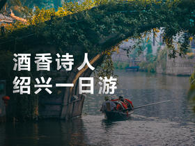 绍兴人文旅游鲁迅沈园兰亭1一日游纯玩无购物家庭跟团游