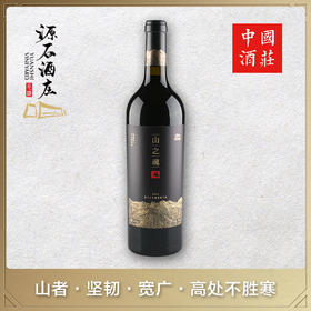 山之魂 · 赤霞珠干红葡萄酒