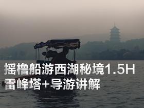 摇橹船游西湖秘境1.5H+雷峰塔+导游讲解