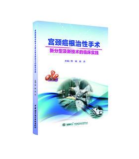 《宫颈癌根治性手术新分型及新技术的临床实践》