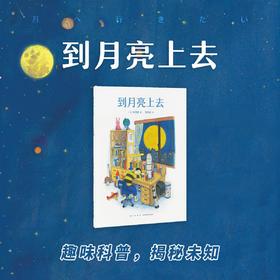 《到月亮上去》走神艺术家+严肃科普书 读小库 7-9岁