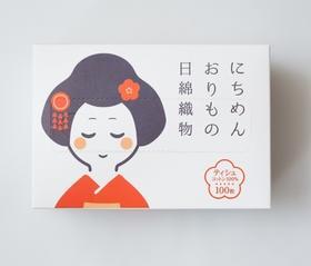 日本原装进口日绵织物纯棉洗脸巾毛巾棉柔巾洁面巾化妆棉100抽