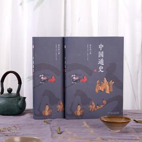 《中国通史》│媲美钱穆《国史大纲》,畅销台湾60年,轻松懂历史