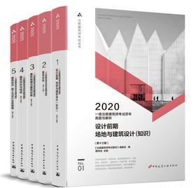2020一级注册建筑师考试历年真题与解析