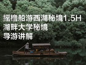 摇橹船游西湖秘境1.5H+湖畔大学秘境+听音品茗+执笔画扇+导游讲解