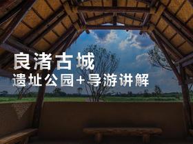 良渚古城遗址公园+导游讲解