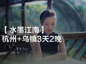 【水墨江南】杭州+乌镇3天2晚 避开人潮游西湖+似水流年乌镇东西栅+6人小团