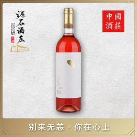 石黛 · 半甜型桃红葡萄酒