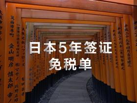 免税单 日本5年/3年全境多次往返个人自由行签证,3年首次冲绳入境、单次签证