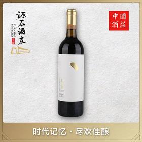 石黛 · 赤霞珠有机干红葡萄酒