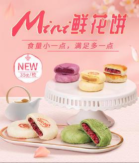 嘉华鲜花饼 玫瑰小饼礼盒35g*6枚 多口味可选 经典紫薯抹茶优格茉莉