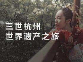 三世杭州,世界遗产之旅3天2晚